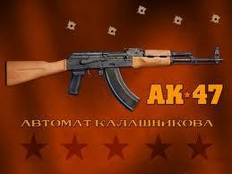 20110531014526-ak-47.jpg